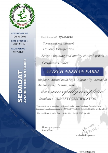 Honesty certification ، sedaqat ،صداقت